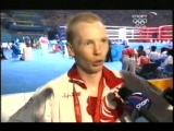 Интервью Алексея Тищенко после победного финала ОИ 2008 года