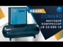 Винтовой компрессор COMARO LB 22/500-10 бар