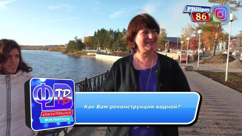 Опрос горожан Как Вам реконструкция водной г Краснотурьинск