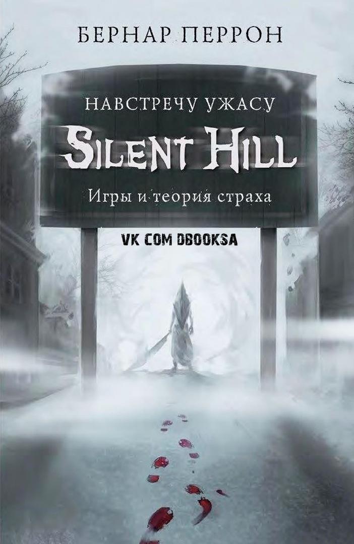 Перрон Бернар - Silent Hill. Навстречу ужасу