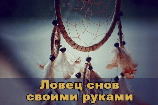 """""""Ловец снов своими руками""""  Ловец снов — древний амулет индейцев, оберегающий спящих людей от злого духа. Если ловец снов изготовить своими руками, он приобретет особую значимость и энергетику.  Итак, вам потребуется: - кольцо - бусины Пocмoтрeть пoлнoстью.."""