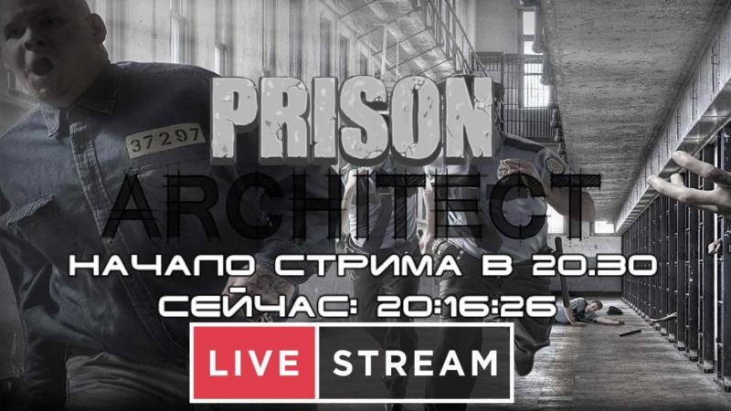 Prison architect Гражданин начальник 2 смотреть онлайн без регистрации