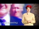 Мой Сталинград. Ева Каральник, ученица 10 класса МОУ «Лицей № 5»