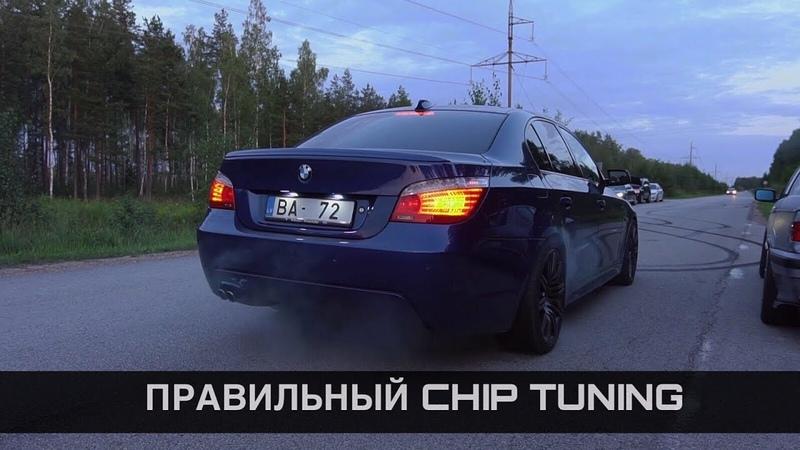Удаляем DPF | Делаем CHIP TUNING | Замеряем мощность | BMW 530D E60 | BMWeast Garage CHIPTUNING BMW E60 DPF Тюнинг Cars