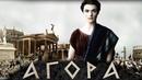 Агора фильм историческая драма HD