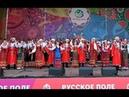 Русское поле 2017 Царицыно Главная сцена 29 июля