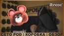 CETO POD by RINCOE КОРОБКА ОБЗОР