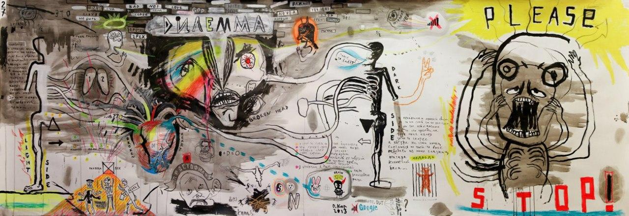 Олександр Король, ДИЛЕМА, 2013, папір, туш, олійна пастель, олівці, маркер