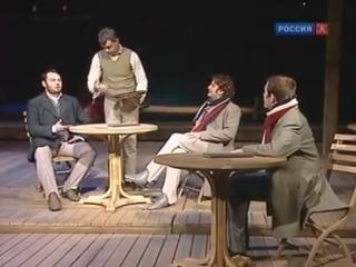 Берег утопии Спектакль РАМТ 2010 ч.1