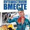 "Авиаагенство ""РАМЭС""   Туры по всему миру  "