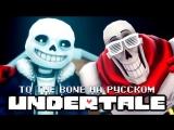 To The Bone (от JT Machinima на русском)_HD.mp4