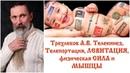 Трехлебов А.В. Телекинез, Телепортация, ЛЕВИТАЦИЯ, физическая СИЛА и МЫШЦЫ