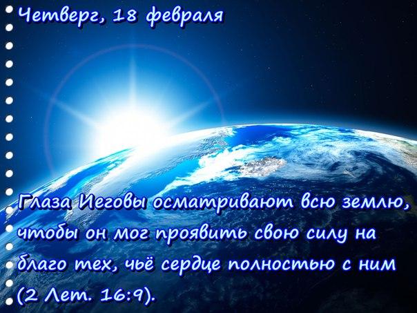 Исследуем Писания каждый день 2016 - Страница 2 GRvITxlrspM