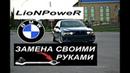 ЗАМЕНА САЙЛЕНТБЛОКОВ НА BMW E39.LioNPoweR