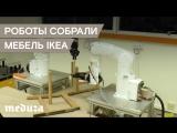 Роботы научились собирать мебель IKEA. Наконец-то!