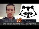 Принцип ненападения За и против Александр Елесев vs Камендант