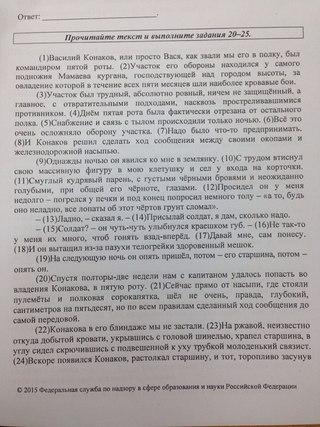 сочинение егэ по русскому проблема ответственности человека за свои поступки