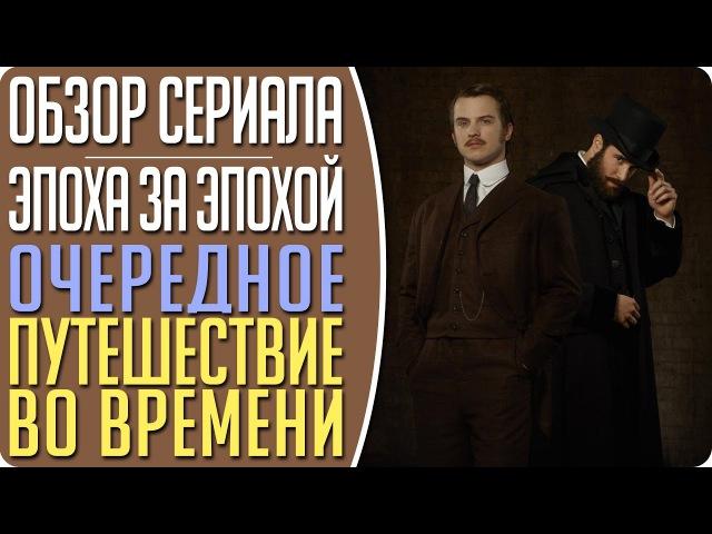 Новый сериал про путешествие во времени: Эпоха за эпохой (Time After Time) - Обзор Кино