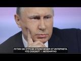 Почему Путин стал говорить косным языком. Что сказал № 1113