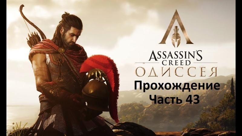 Прохождение Assassins Creed Odyssey - Часть 43 Эриманфский вепрь и его пердеж