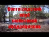 Volgograd ATV Intro,наши квадроманьяки)