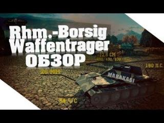 World of Tanks vod по Rhm.-Borsig Waffenträger борщик