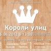 Короли улиц 2012. Фестиваль будет 17.06!!!
