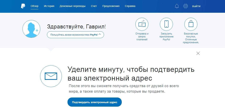 Аккаунт Paypal