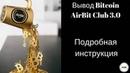 инструкция по выводу Bitcoin из Airbit Club