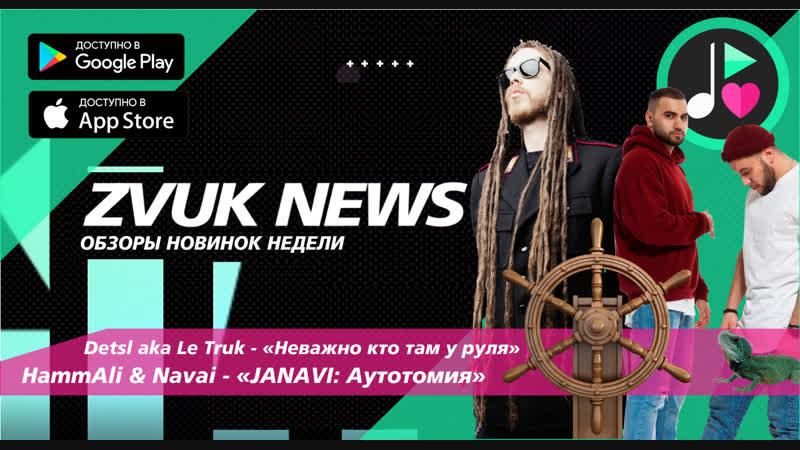 ZVUK NEWS -Обзоры альбомов HammAli Navai JANAVI Аутотомия | Detsl aka Le Truk Неважно кто там у руля