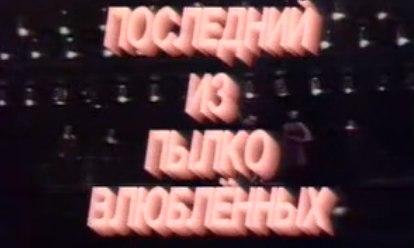 Владимир Зельдин. Последний из пылко влюбленных (1-й канал Останк...