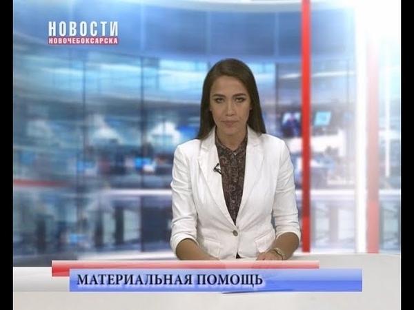 Все пострадавшие в ДТП в Чебоксарском районе получили материальную помощь