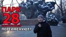 Парк 28 Панфиловцев в Алматы переименуют