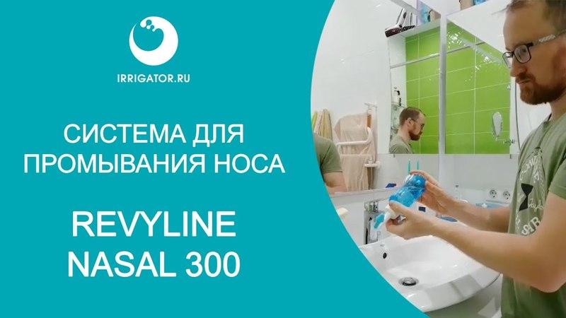 Система для промывания носа Revyline Nasal 300