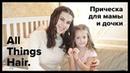 День матери: прическа для мамы и дочки с плетением от MissAnnsh - All Things Hair 0