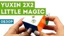 Обзор YuXin 2x2 Little Magic! Лучшая бюджетная двушка?