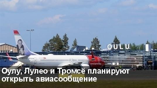 Оулу, Лулео и Тромсё планируют открыть авиасообщение