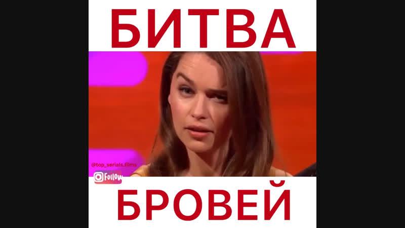 Битва бровей: Кара Делевинь и Эмилия Кларк
