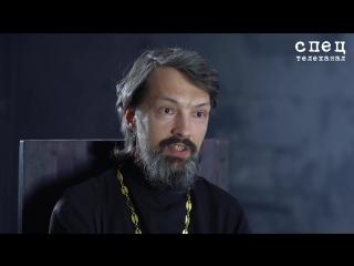 Отец Максим