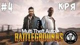 Multi Theft Auto Battlegrounds || ВАФЛЕРЫ #4