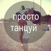 Танцевальная Корпорация Ланы Коржовой!!!