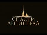 «Спасти Ленинград»: Первый трейлер
