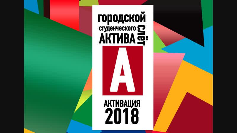 Активация 2018