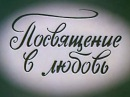 Посвящение в любовь. Фильм-спектакль по произведениям Ивана Бунина (1994)