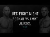 Fight Night Moncton Promo