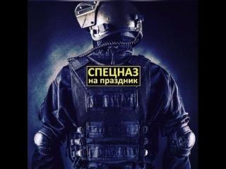СпецНаз Шоу Хабаровск