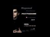 Magomed Kerimov - Расставание 2017 (Новый лирический хит).mp4