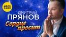 Дмитрий Прянов Сердце просит Official Video 2019