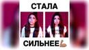 ManuKian Twins on Instagram Кавер на песню @klavacoca СталаСильнее 👧🏻💪🏽