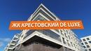 Видеообзор элитного жилого комплекса Крестовский De luxe